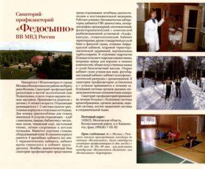 Санатории мвд россии список