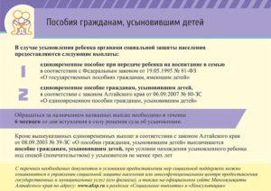 Сколько в москве выплаты при усыновлении ребенка