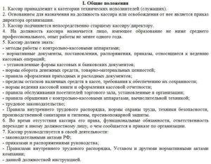 Должностная инструкция директора магазина автозапчастей