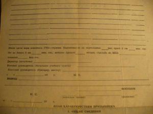 План характеристики призывника для военкомата