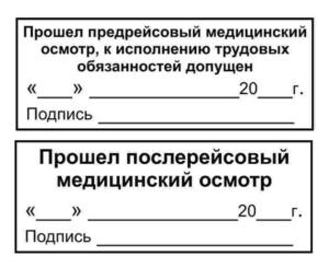 Фз о печати предрейсового медицинского осмотра водителей