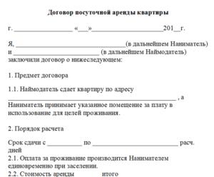 Какие документы нужны для снятия договора аренды с юстиции