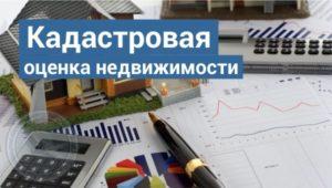 Государственная кадастровая оценка земли в московской области в 2020 году