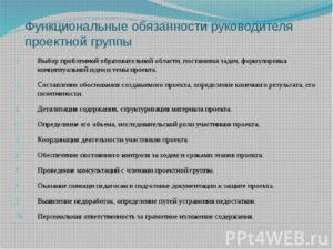 Должностные инструкции руководителя группы архитекторов