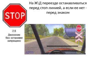 Если не остановился на стоп знак