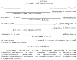 Договор о сотрудничестве между ип и физическим лицом образец
