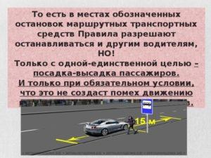 Разрешена ли остановка на автобусной остановке для высадки пассажиров
