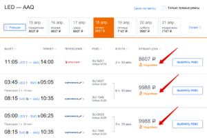 Сколько стоит перевес багажа в аэрофлоте международный