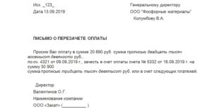 Письмо с просьбой оплатить счет в валюте на день оплаты