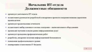 Должностная инструкция руковдителя отдела сопровождения отдела