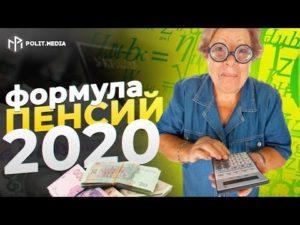 Формула расчёта пенсии в 2020 году молдова