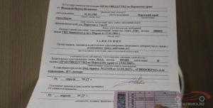 Показать бланк заявления на получение прав в гибдд