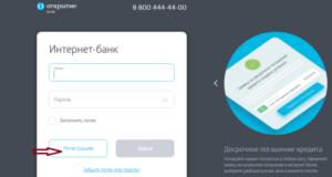 Карта открытие как активировать мобильный банк