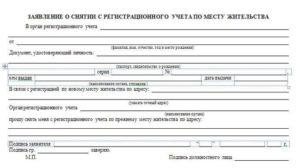 Какие нужны документы для снятия гражданина с регистрационного учета