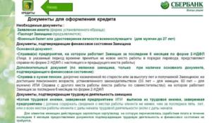 Документы для одобрения объекта в сбербанке