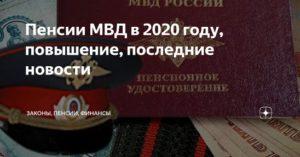 Едв пенсионерам мвд в 2020 году
