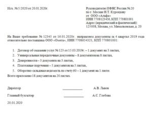 Сопроводительное письмо к претензии туроератора образец