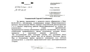 Сайт собянина написать письмо