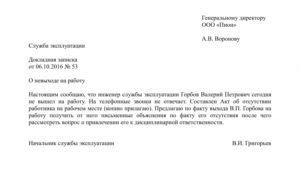Служебная записка с рекомендациями об увольнении