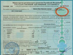 Как выглядит жилищный сертификат по переселению