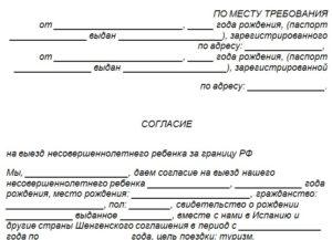 Доверенность на вывоз ребенка по россии без родителей