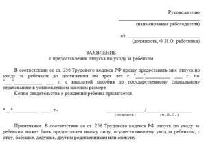 Документы для оформления декретных выплат