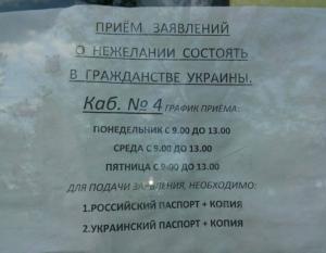 Как выглядит отказ от гражданства украины