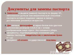Какие документы нужны для замены паспорта в 45 челябинске