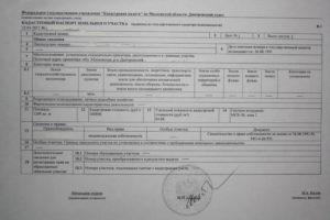 Как узнать зарегистрирован ли дачный дом в кадастре недвижимости