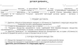 Договор с автокомиссаром
