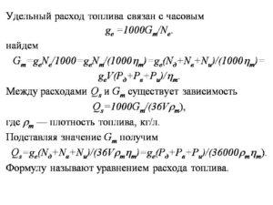 Городской цикл расхода топлива формула