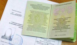 Какие нужны документы на получение подъемных по программе переселения