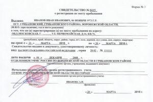 Документы для оформления временной прописки на три года