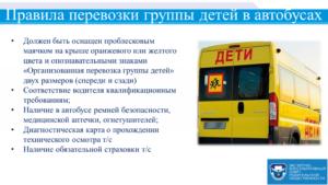 Количество сопровождающих при перевозке группы детей