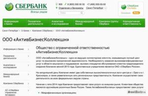 Коллекторское агенство действ в интересах пао сберьанк