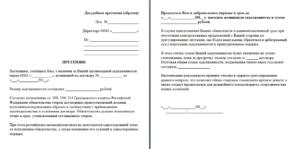 Претензия о взыскании задолженности по договору оказания услуг образец