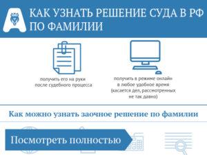 Как узнать постановление суда через интернет по фамилии