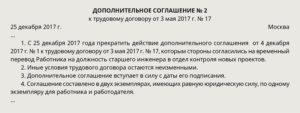 Дополнительное соглашение о временном переводе на время декретного отпуска