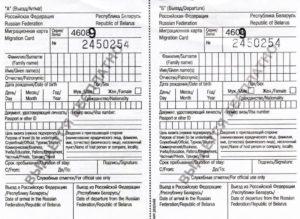 Документы для въезда в беларусь из россии на поезде