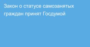Фз о самозанятых гражданах рф текст