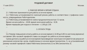 Имеют ли право ип на 12 часовой рабочий день