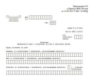 Какие документы нужны для дубликата инн