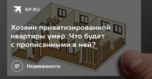 Если умирает собственник квартиры кто ее наследует