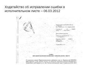 Как внести исправления в исполнительный лист выданный судом