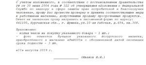 Роспотребнадзор по санкт петербургу жалоба пример