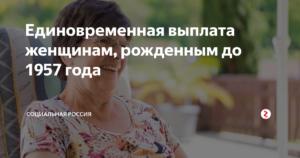 Единовременная выплата к пенсии женщинам после 1957 года рождения