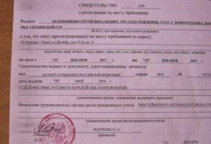 Документ о прописке ребенка утеряно