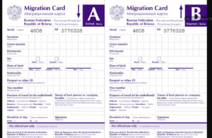 Список стран не требующих заполнения миграционной карты в