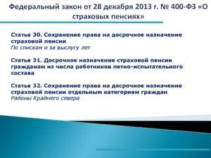 Федеральный закон 400 статья 30