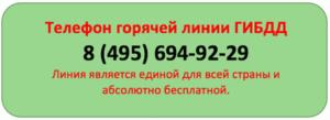 Гаи справочная телефон